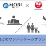 JAL×Marriott ワーケーションデビュープラン利用のイメージ図