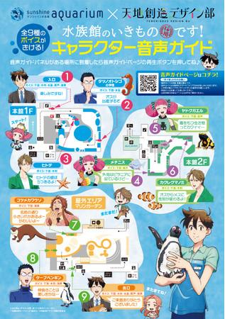 ⓒ蛇蔵&鈴木ツタ・たら子・講談社/天地創造デザイン部製作委員会