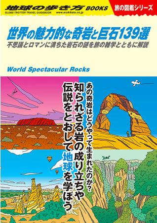 『世界の魅力的な奇岩と巨石139選 不思議とロマンに満ちた岩石の謎を旅の雑学とともに解説』