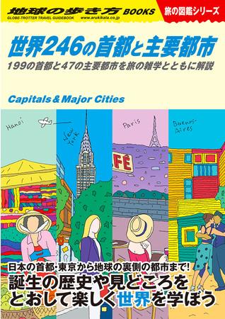 『世界246の首都と主要都市 199の首都と47の主要都市を旅の雑学とともに解説』