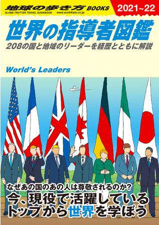 『世界の指導者図鑑 2021~2022年版 208の国と地域のリーダーを経歴とともに解説』