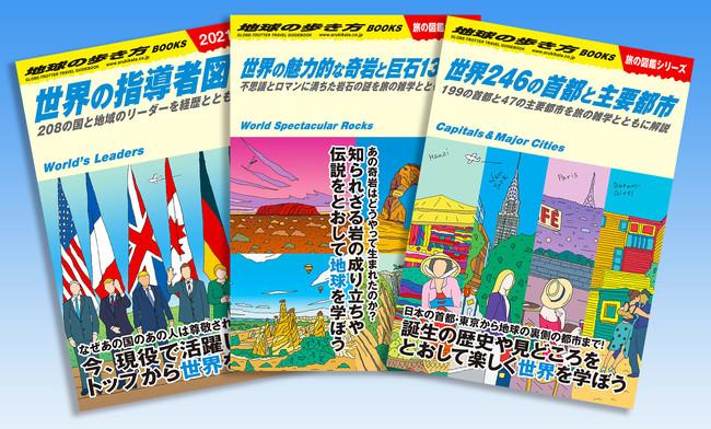 世界を知るきっかけになる情報が満載の「旅の図鑑シリーズ」より新刊3冊発売!