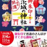 『御朱印でめぐる茨城の神社~週末開運さんぽ~』