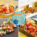左上:海の幸のソテー フィデウア風 紅ズワイ蟹とイクラ添え、右上:白身魚のフリット ナッツ風味、左下:タコのガリシア風、右下:豚ソーキ肉の煮込み フルーツとスパイス風味