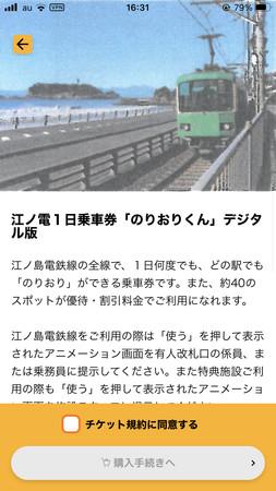 のりおりくんデジタル版発売画面