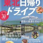 『東北日帰りドライブ』(ぴあ)表紙