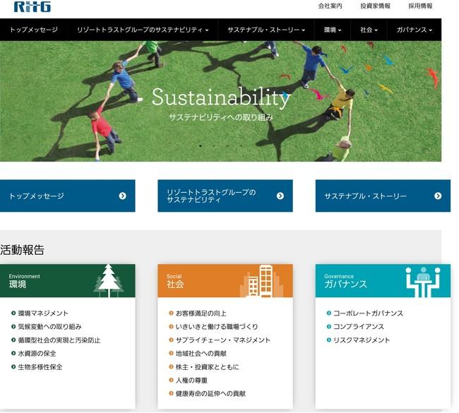 「サステナビリティサイト」トップ画面