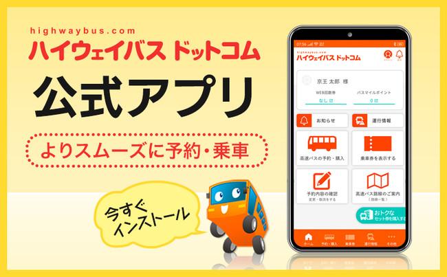 ハイウェイバスドットコム 公式アプリ