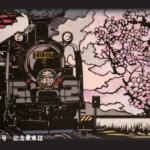 記念乗車証デザイン 4月(表面)