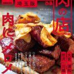 『おいしい肉の店埼玉版』(ぴあ)表紙