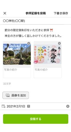 iOSアプリ版の投稿画面