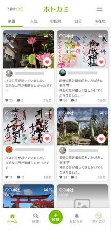 iOSアプリ版のホーム画面