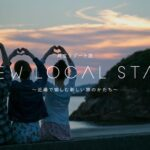 new local stayプラン