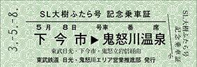 D型硬券記念乗車証