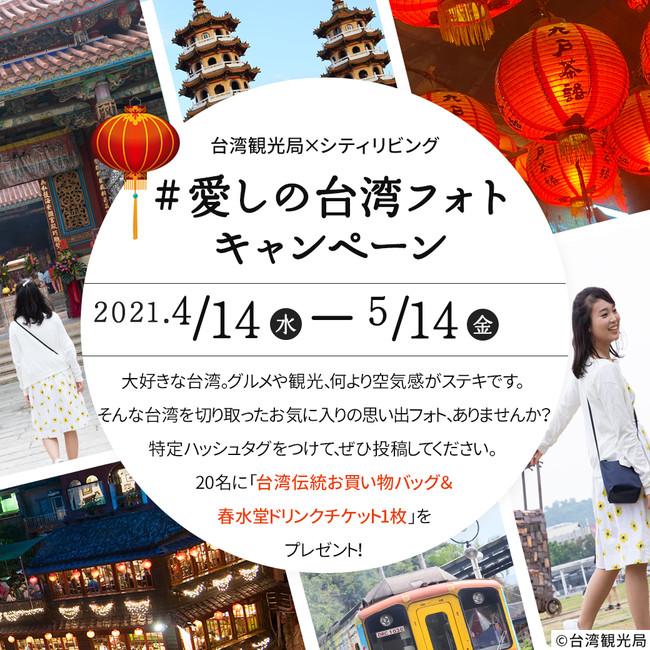 #愛しの台湾フォトキャンペーン