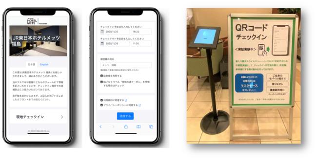 『JR東日本ホテルメッツ福島』様での実証実験の様子