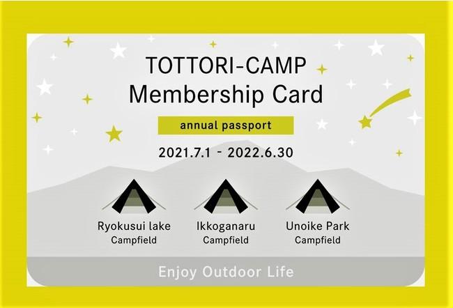 会員カード(イメージ)