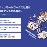 サテライトオフィスin札幌の特徴
